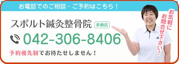 スポルト鍼灸整骨院多磨店 0423068406