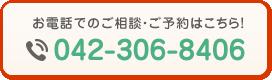 042-306-8406