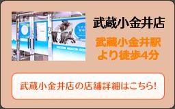 武蔵小金井店