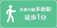 多摩川線多磨駅徒歩1分