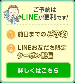 ご予約はLINEが便利です