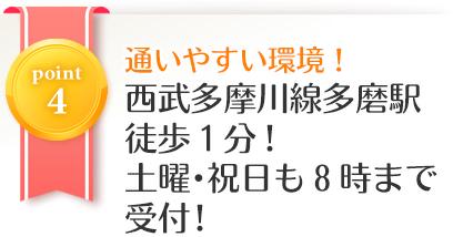通いやすい環境!西部多摩川線多磨駅徒歩1分、土曜・祝日も夜20時まで受付!