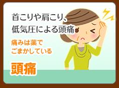 首こりやの痛み、低気圧による頭痛 痛みは薬でごまかしている 頭痛
